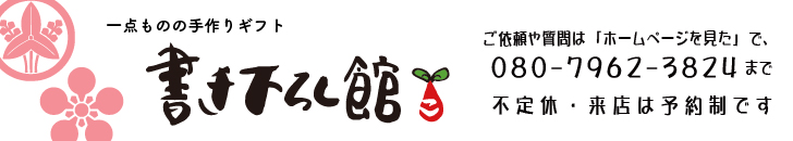 似顔絵ネームポエム・名前の詩 金婚還暦祝いの書き下ろし館